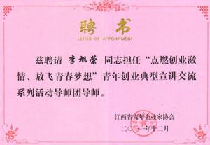 江西省青企协青年创业活动导师团导师