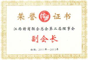 江西赣商联合总会第二届理事会副会长