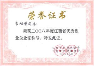 江西省优秀创业企业家