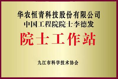 中国工程院院士李德发院士工作站